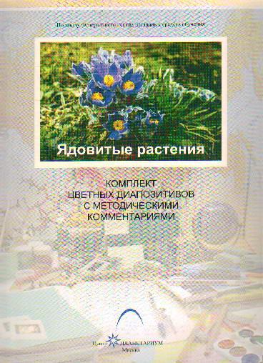 Слайд-комплект Ядовитые растения: Комплект цветных диапозит. с метод. комме