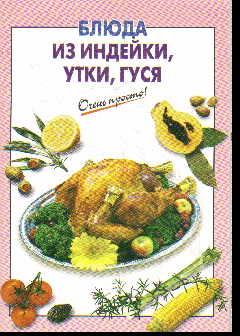 Блюда из индейки, утки и гуся