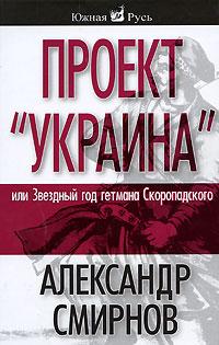 """Проект """"Украина"""", или Звездный год гетмана Скоропадского"""