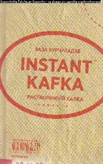 Растворимый Кафка: повести