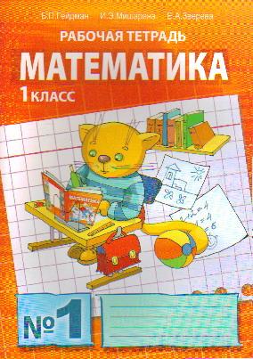 Математика. 1 кл.: Рабочая тетрадь: В 4 ч.: Первое и второе полугодие