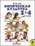 Физическая культура. 1-4 кл.: Учебник