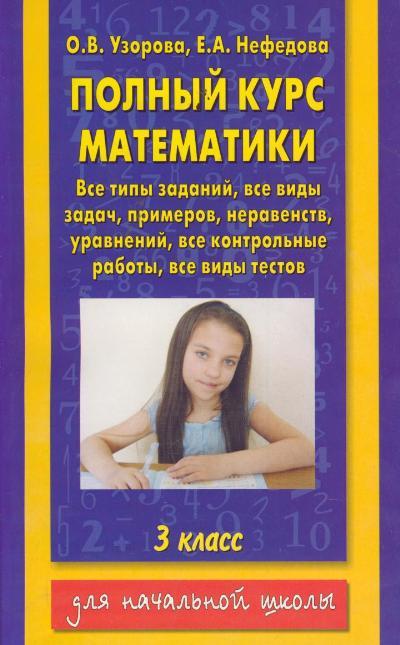 Полный курс математики. 3 кл.: Все типы заданий, все виды задач, примеров