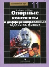 Опорные конспекты и дифференцир.задачи по физике. 11 кл.: Кн.для учителя
