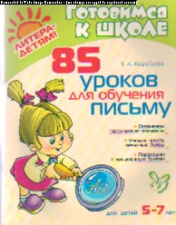 85 уроков для обучения письму: Для детей 5-7 лет