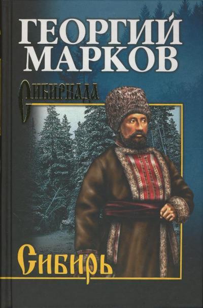 Сибирь: Роман
