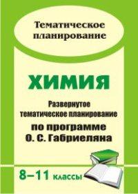 Химия. 8-11 кл.: Развернутое тематическое планирование по прогр. Габриеляна