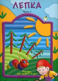 Лепка. Наглядное пособие для детей 3-4 лет. Часть 1