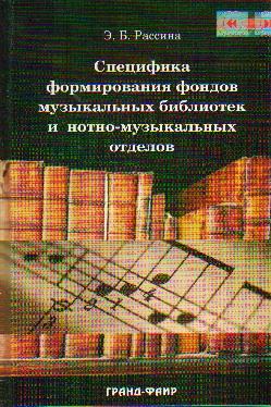 Специфика формирования фондов музыкальных библиотек и нотно-музык. отделов