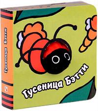 Гусеница Бэтти