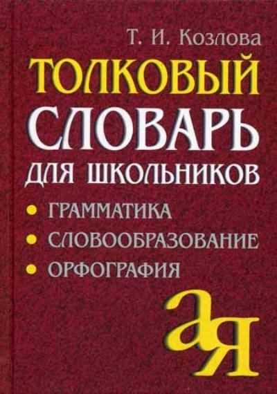 Толковый словарь для школьников: Грамматика. Словообразование. Орфография