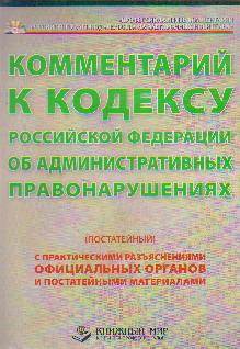 CD Комментарий к Кодексу РФ об административных правонарушениях (КоАП)