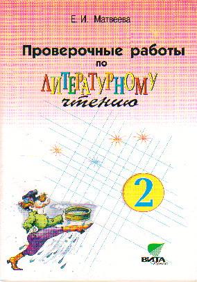 Литературное чтение. 2 кл.: Проверочные работы /+609838/