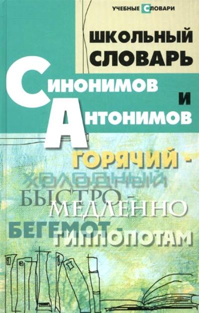 Школьный словарь синонимов и антонимов