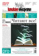 Газета. Книжное обозрение № 10-11 (2386-2387)