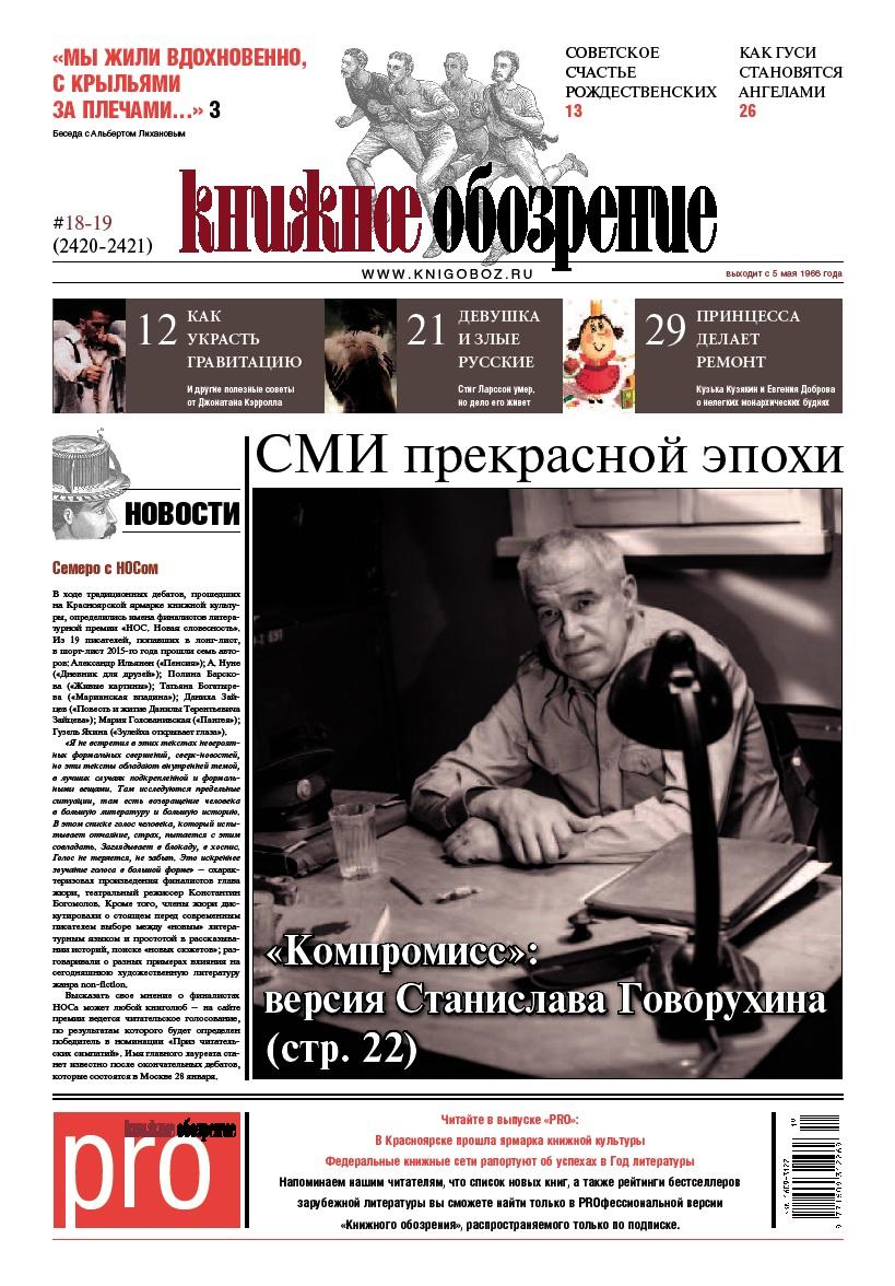 Газета. Книжное обозрение № 18-19 (2420-2421)