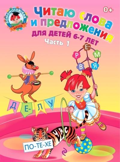 Читаю слова и предложения: Для детей 6-7 лет: Ч.1
