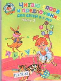 Читаю слова и предложения: Для детей 6-7 лет: Ч.2