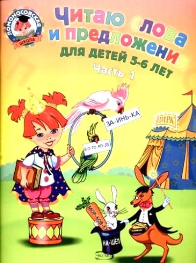 Читаю слова и предложения: Для детей 5-6 лет: Ч.1