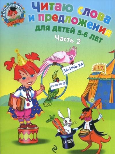 Читаю слова и предложения: Для детей 5-6 лет: Ч.2