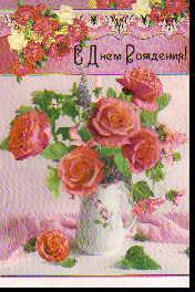 Открытка 10.781.00 С днем рождения! сред конгр фольг розовые розы в вазе