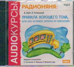 CD Радионяня: Правила хорошего тона, или Как получить пятерку по поведению
