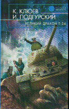 Великий Дракон Т-34: Фантастический роман