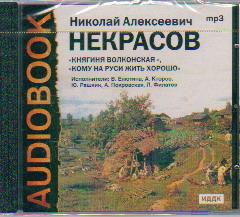 CD Княгина Волконская. Кому на Руси жить хорошо: mp3