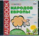 CD Сказки народов Европы: mp3