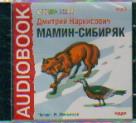CD Сказки: mp3
