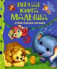 Первая книга малыша: Стихи, сказки, загадки