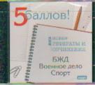 CD Новые рефераты и сочинения 2009: БЖД. Военное дело. Спорт