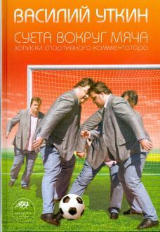 Суета вокруг мяча: Записки спортивного комментатора