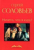 Асса и другие произведения этого автора. Книга вторая: Ничего, что я куру?