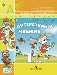 Литературное чтение. 1 кл.: Учебник. В 2-х ч. Ч.1