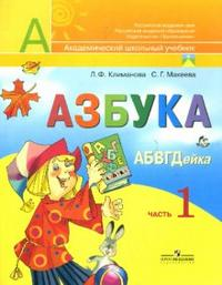 Азбука. 1 кл.: Учебник. В 2-х ч. Ч.1