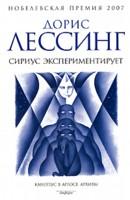 """Сириус экспериментирует: Из цикла """"Канопус в Аргосе: Архивы"""": Роман"""
