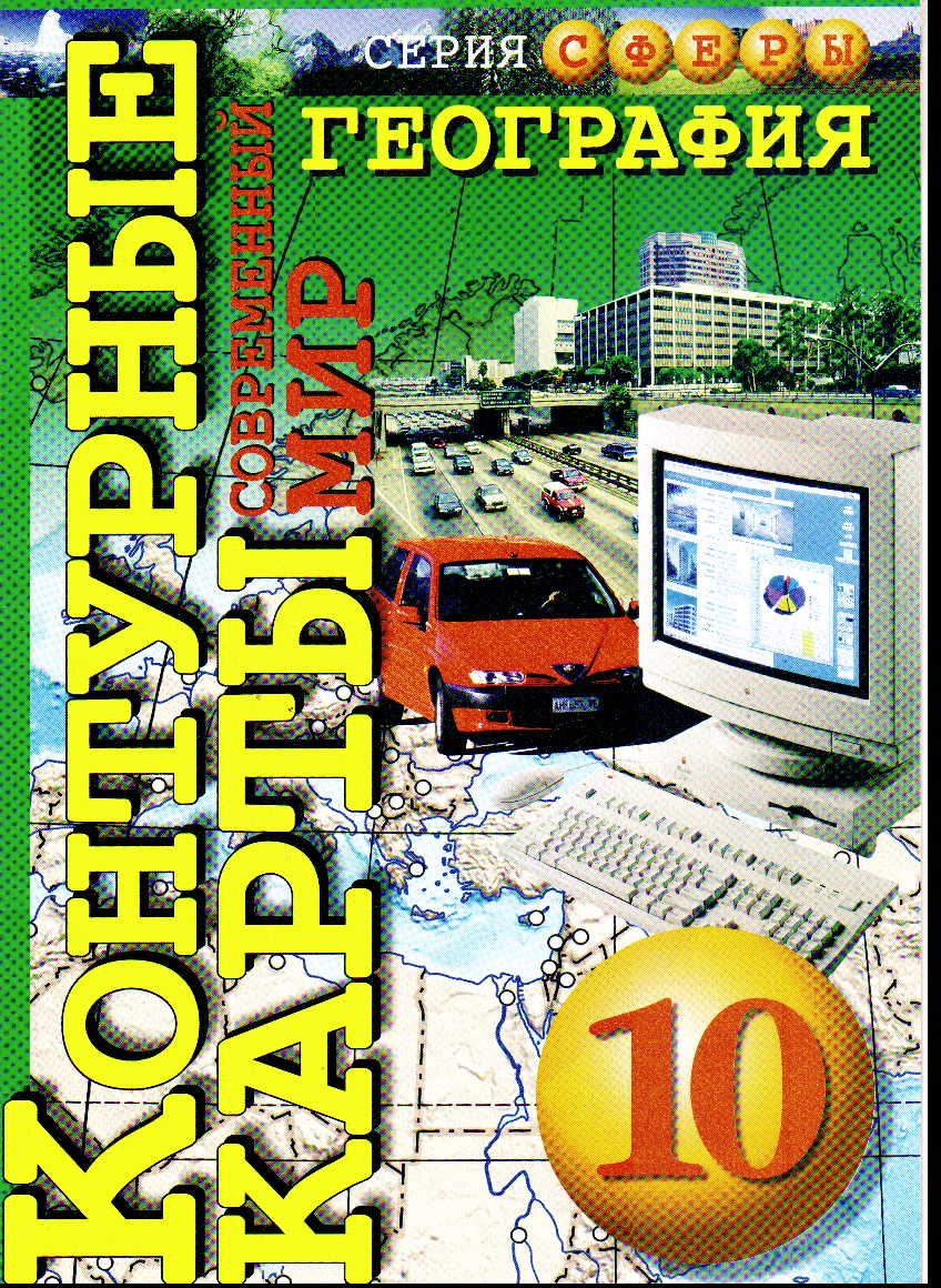 Контурные карты. 10 кл.: География. Современный мир