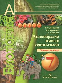 Биология. 7 кл.: Разнообразие живых организмов: Тетрадь-тренажер /+841717/