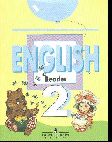 Английский язык. 2 кл.: Книга для чтения к учебнику