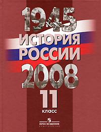 История России 1945-2008 гг.: 11 кл.: Учебник