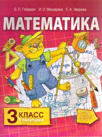 Математика. 3 кл.: Учебник: В 2 ч.: Первое и второе полугодия /+613550/