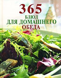 365 блюд для домашнего обеда