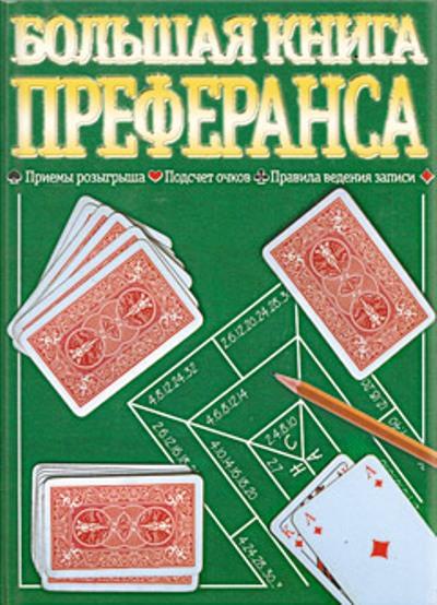 Большая книга преферанса