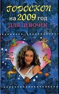 Гороскоп на 2009 год для девочек