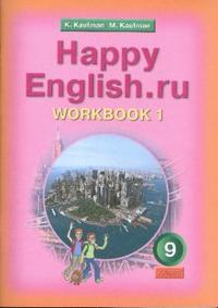 Happy English.ru. 9 кл.: Рабочая тетрадь №1