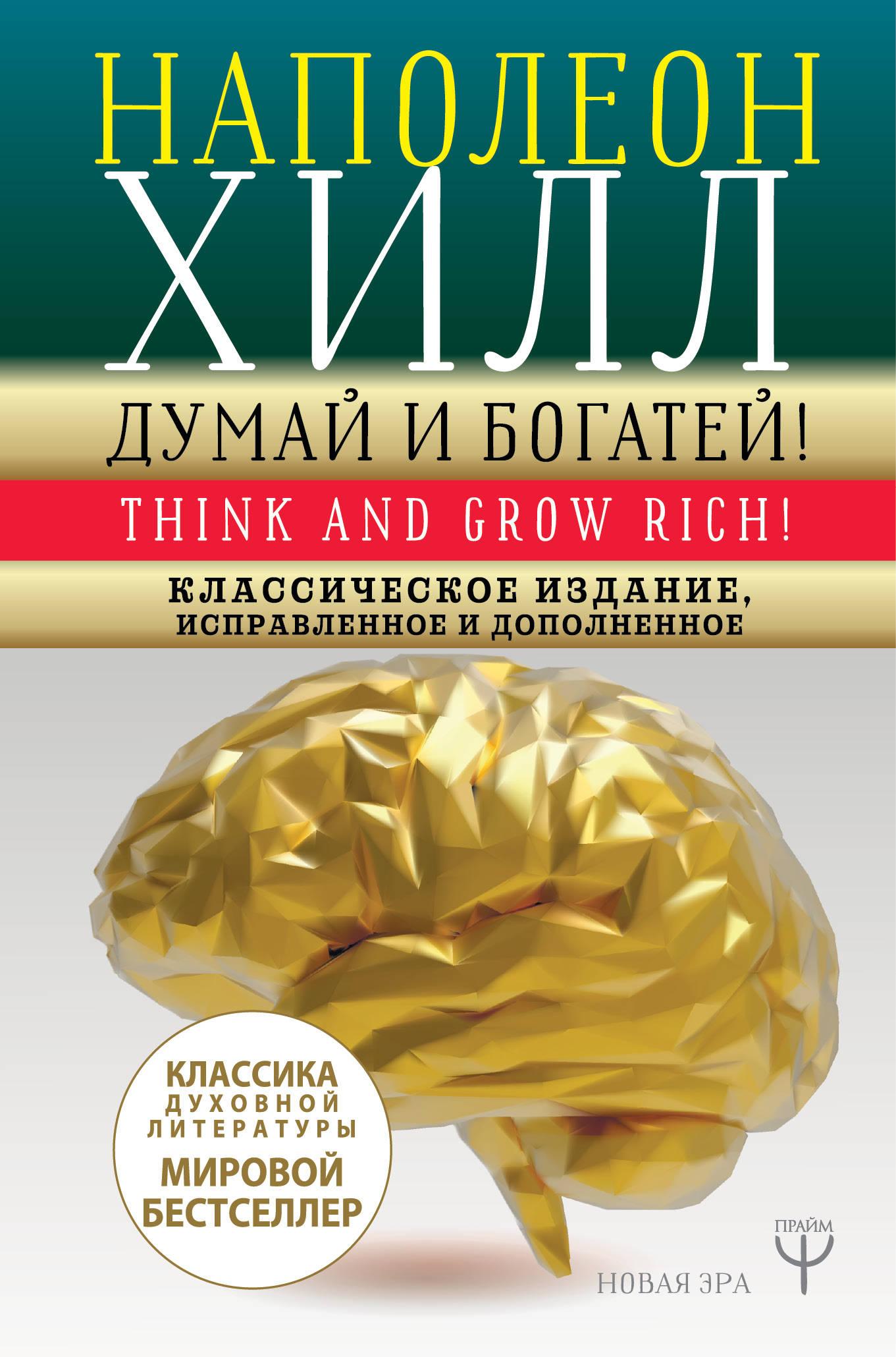 Думай и богатей! Классическое издание исправленное и дополненное