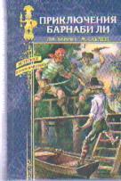 Приключения Барнаби Ли: Романы