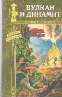 Вулкан и динамит: Романы