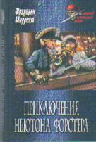 Приключения Ньютона Форстера: Роман